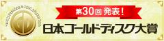 日本ゴールドディスク大賞