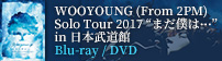 "「WOOYOUNG (From 2PM) Solo Tour 2017 ""まだ僕は…"" in 日本武道館」Blu-ray / DVD"