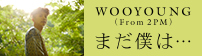 WOOYOUNG (From 2PM)「まだ僕は…」